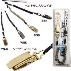 画像3: コイルストラップ伸びるくん特選 NBT-04 (3)