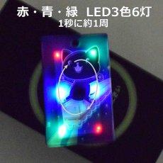 画像4: LED光るパスケース6灯 猫と電車 (4)