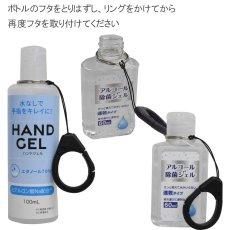 画像2: 除菌アルコールジェルホルダーストラップ (2)