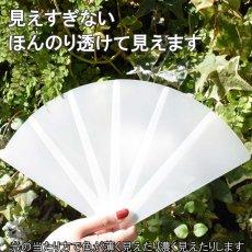 画像2: プラスチック扇子 半透明ホワイト飛沫防止 (2)