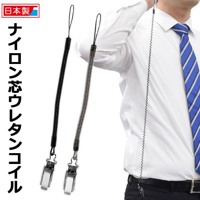 画像1: コイルストラップ伸びるくん YNB-03 (1)