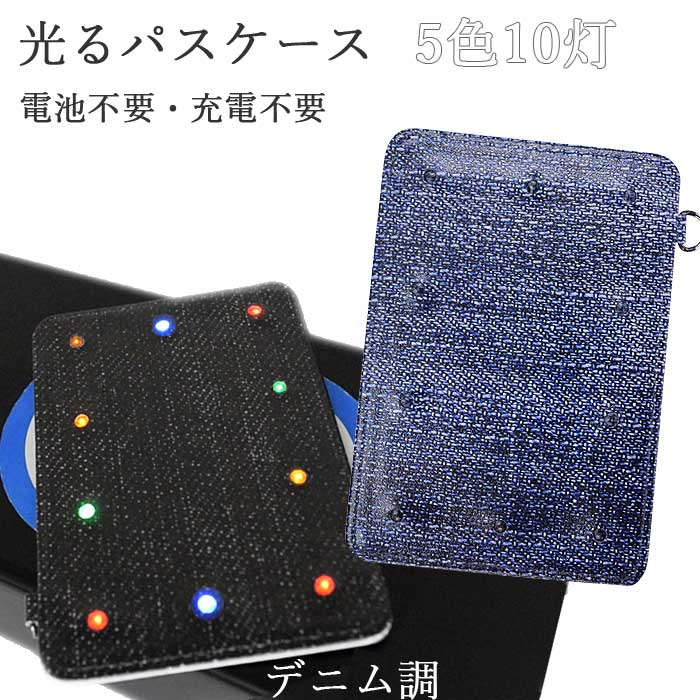 画像1: LED光るパスケース10灯 無地デニム調両面プリント  (1)